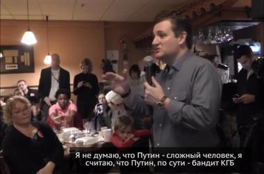 Кандидат в президенты США Тед Круз назвал Путина бандитом КГБ