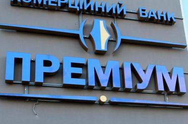 """НБУ ликвидировал банк """"Премиум"""""""