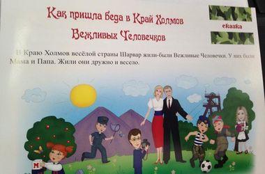 """В """"ЛНР"""" выпустили детский комикс о папе-Путине и колдовском укропе"""