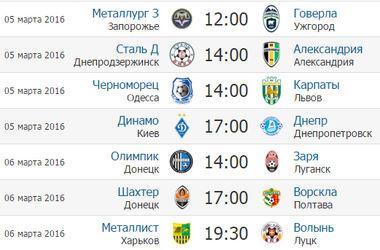 Даты и время начала матчей 17 тура чемпионата Украины
