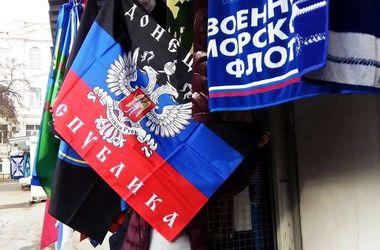 """В Крыму флаги """"ЛРН"""" и """"ДНР"""" продают как сувениры"""