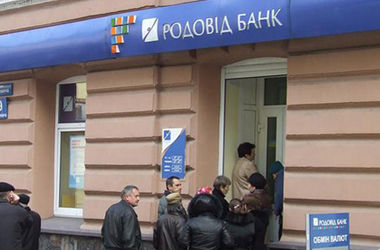 "НБУ и Минфин ликвидируют ""Родовид Банк"""