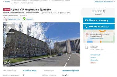"""Недвижимость в Донецке: """"двушку"""" можно купить за $20 тыс., а элитное жилье дешевеет из-за соседства с боевиками"""