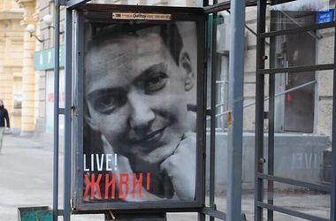 В Москве появился плакат в поддержку Савченко