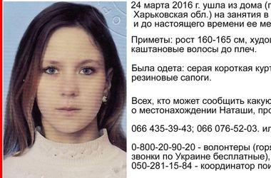 <p>В Харькове пропала девушка.</p>