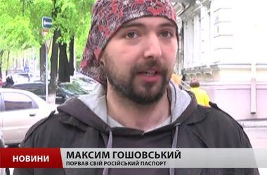 Я не москаль, - россиянин публично порвал свой паспорт