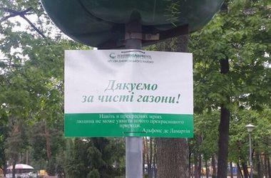 В Киеве коммунальщики развесили в парке картинки о любителях мусорить