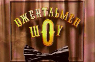 """""""Джентльмен-шоу"""" исполнилось 25 лет: как сложились судьбы одесских юмористов (фото)"""