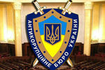 "<p>НАБУ ""взало"" прокуроров. Фото:<span>glavnoe.ua</span></p>"