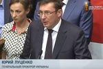Луценко стал новым Генпрокурором Украины (видео)