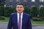 Гройсман выступил с заявлением о ценах на лекарства (видео)