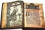 "<p>""Апостол"" - старейшая книга, отпечатанная в Украине</p>"
