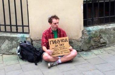Львовский программист устроил эксперимент с попрошайничеством