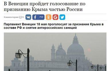 """Российские СМИ выдумали """"парламент Венеции"""" с резолюцией по Крыму (фото)"""