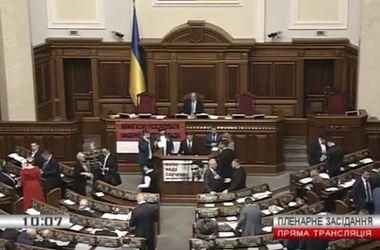 Заседание Рады началось с блокирования трибуны