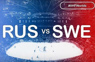 ЧМ-2016 по хоккею: трансляция матча Россия - Швеция