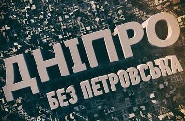 Как соцсети отреагировали на переименование Днепропетровска