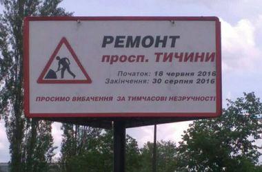 В Киеве появились огромные билборды с предупреждениями о ремонтах