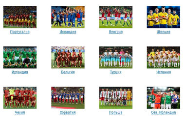 "<p><strong><a href=""http://sport.segodnya.ua/tournaments/euro_2016/teams.html"" target=""_blank"">Сборные-участницы Евро-2016</a></strong></p>"