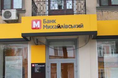 """Перед банкротством банк """"Михайловский"""" сменил собственника"""