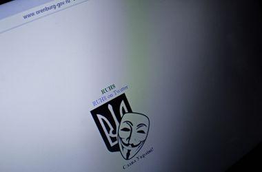 Украинские хакеры взломали сайты властей РФ