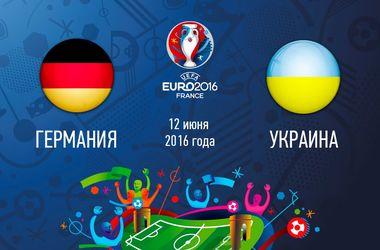 Евро-2016: онлайн матча Германия - Украина