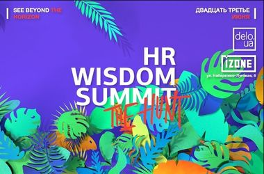Приглашаем на 4-й HR Wisdom Summit, или THE Hunt. see beyond the horizon