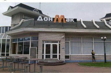 """В оккупированном Донецке собираются открыть свой """"Макдоналдс"""""""