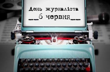 День журналиста в Украине: как работников СМИ поздравили политики