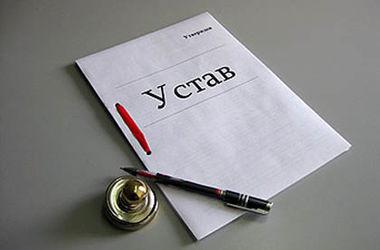 Как правильно составить устав ОСМД в Украине (Типовой устав)