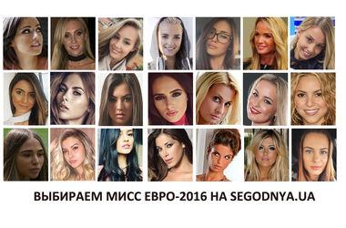 1/8 финала конкурса Мисс Евро-2016 - выбирайте, кто из девушек пройдет в четвертьфинал!