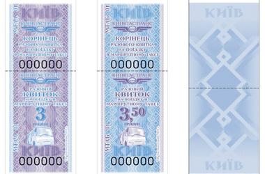 В коммунальных маршрутках Киева появятся новые билеты