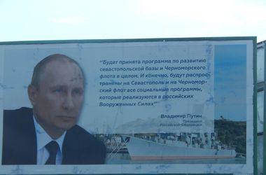 Журналист: Крымчан раздражают бигборды с Путиным