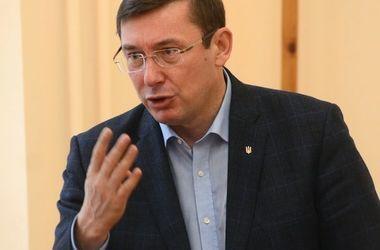 Луценко анонсировал отстранение прокурора Ровенской области
