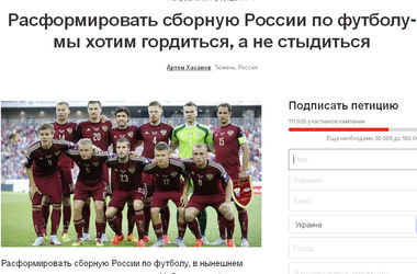 Евро-2016: петиция о расформировании сборной России собрала более 110 тысяч подписей