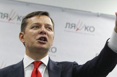 Ляшко прокомментировал возможность объединения оппозиции
