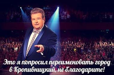 В сети появились первые фотожабы на переименование Кировограда