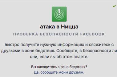 Facebook и Twitter озаботились безопасностью пользователей после событий в Ницце
