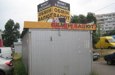 В Киеве на рассвете подожгли обменку