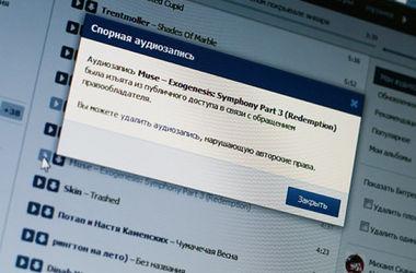 """Во """"ВКонтакте"""" прокомментировали введение платы за музыку"""