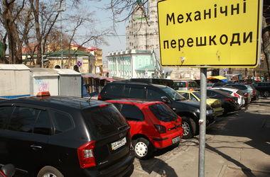 Киев хотят очиститься от нелегальных парковок