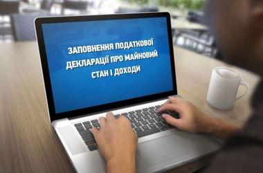 Украинские чиновники начали заполнять электронные декларации