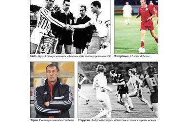 Как украинские футбольные клубы дебютировали в еврокубках: их было 15