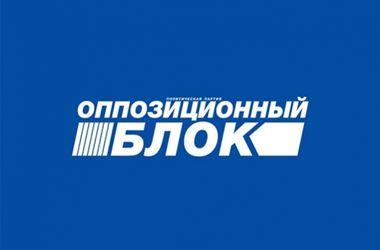 Оппозиционный блок протестует против задержания Ефремова и просит Порошенко и мир вмешаться