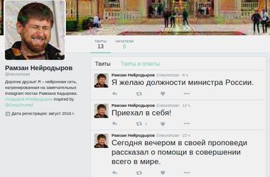 Нейрорамзан: робот, который научился писать твиты за Рамзана Кадырова