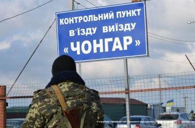 Россия заблокировала пропуск в Крым