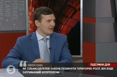 Как только экс-нардеп Шепелев покинет Россию, его задержит Интерпол, - ГПУ