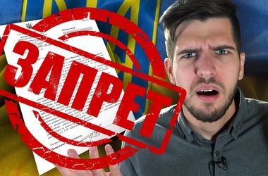 Российский видеоблогер просит разобраться с запретом его въезда в Украину: