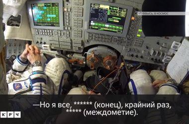 Космические дальнобойщики: в сети высмеяли нецензурный диалог российских космонавтов
