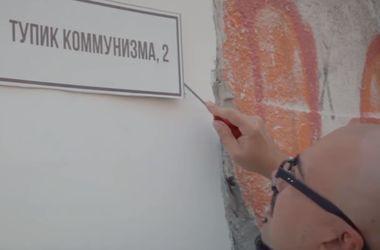 Одессу накрыла вторая волна декоммунизации